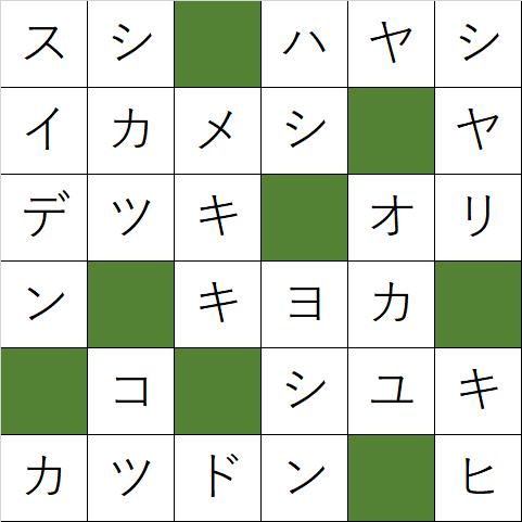 クロスワードパズル「Q135 おいしいお米」の答え