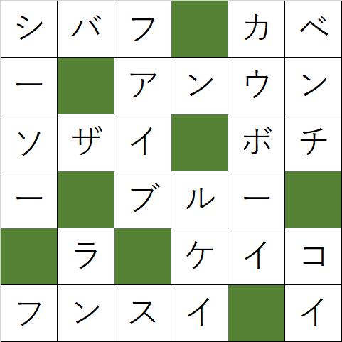 クロスワードパズル「Q143 楽しい公園」の答え