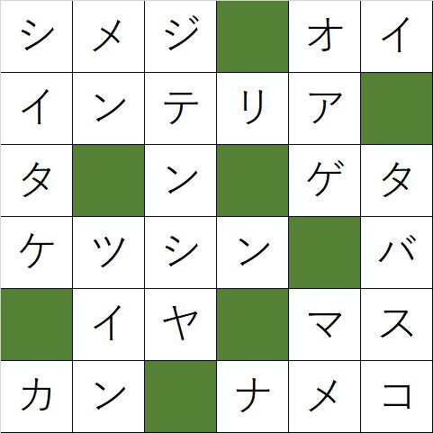 クロスワードパズル「Q150 キノコの王様」の答え