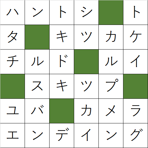クロスワードパズル「Q16 時間は矢のように…」の答え
