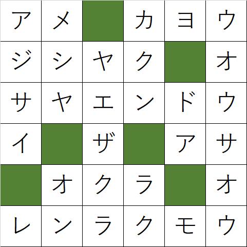 クロスワードパズル「Q19 今日もじめじめ…」の答え
