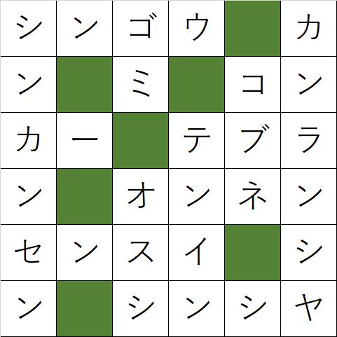 クロスワードパズル「Q2 乗り物大集合」の答え