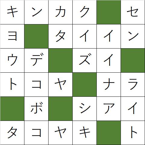 クロスワードパズル「Q25 関西は最高や!」の答え