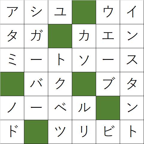 クロスワードパズル「Q3 温泉に行こう」の答え