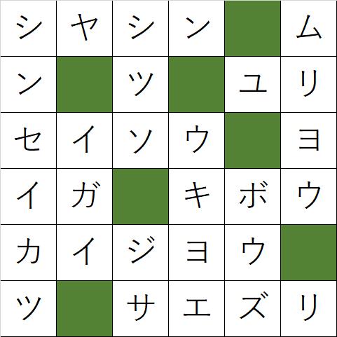 クロスワードパズル「Q31 別れと出会い」の答え