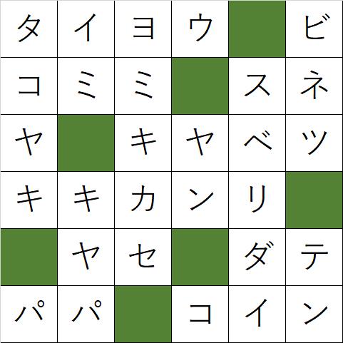クロスワードパズル「Q32 真んまるなものたち」の答え