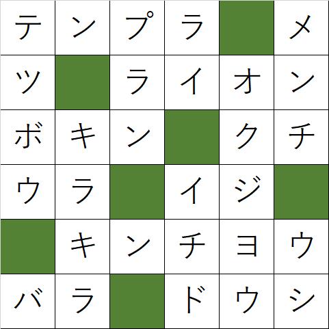 クロスワードパズル「Q33 あがるもの」の答え