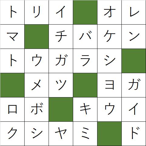 クロスワードパズル「Q34 情熱の色」の答え