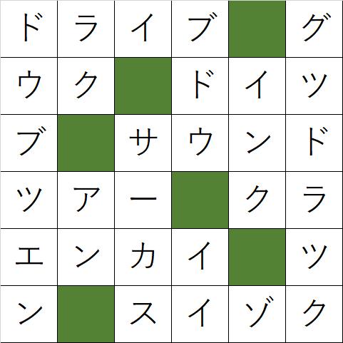 クロスワードパズル「Q35 みんなでお出かけ」の答え