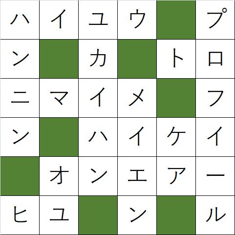 クロスワードパズル「Q36 華々しい舞台」の答え