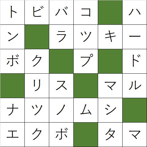 クロスワードパズル「Q37 とんでいくもの」の答え
