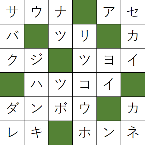 クロスワードパズル「Q38 あつくなれ」の答え