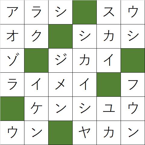 クロスワードパズル「Q41 空のいろんな表情」の答え