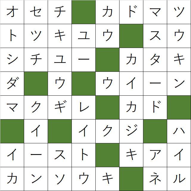 クロスワードパズル「Q47 明けましておめでとう」の答え