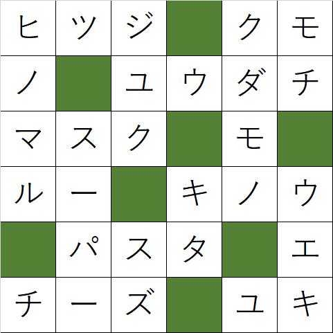 クロスワードパズル「Q50 真っ白に」の答え