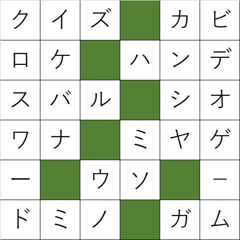 クロスワードパズル「Q53 一緒に遊ぼうよ」の答え