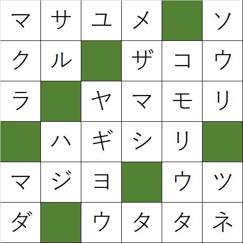 クロスワードパズル「Q58 おやすみなさい」の答え