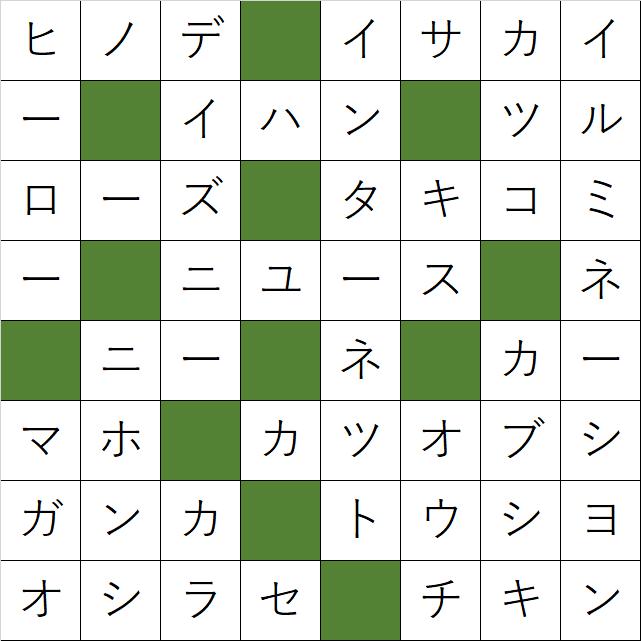 クロスワードパズル「Q59 世界を明るく」の答え