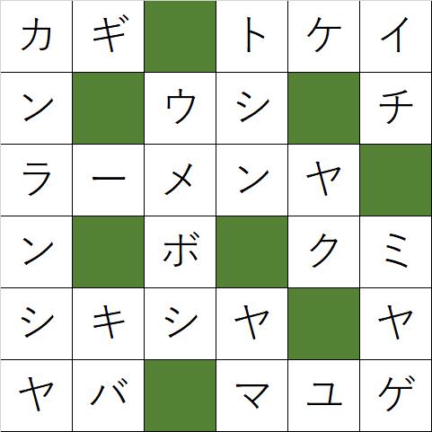 クロスワードパズル「Q61 回る回るよ」の答え