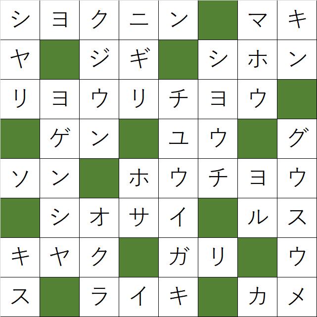 クロスワードパズル「Q63 寿司食いねぇ!」の答え