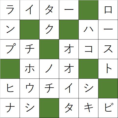 クロスワードパズル「Q65 つかの間のきらめき」の答え