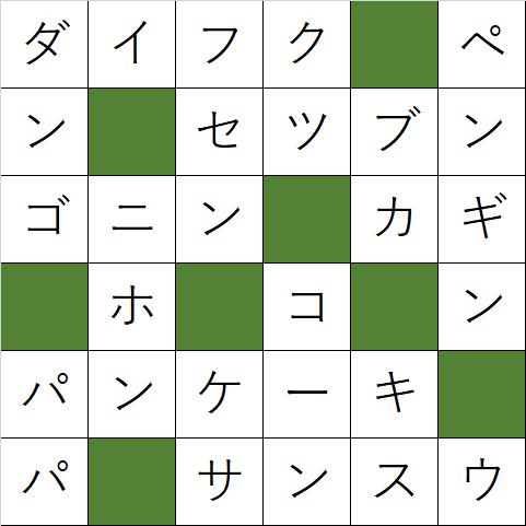 クロスワードパズル「Q66 もちもちな」の答え