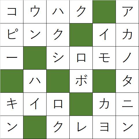 クロスワードパズル「Q69 色いろなカラー」の答え