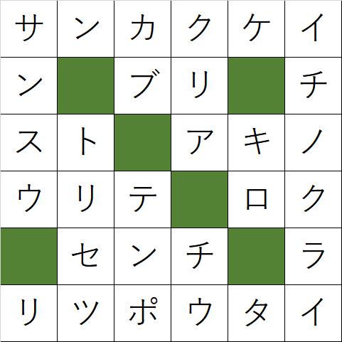 クロスワードパズル「Q70 数に強いぜ」の答え