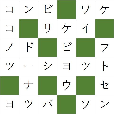 クロスワードパズル「Q73 好きな数字は?」の答え