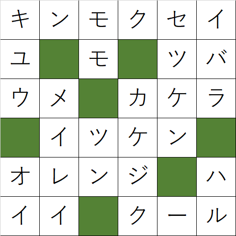 クロスワードパズル「Q74 思わずくんくん」の答え