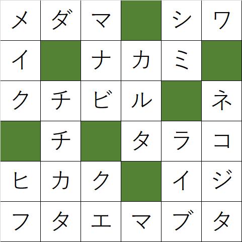 クロスワードパズル「Q77 笑顔を作ろう!」の答え