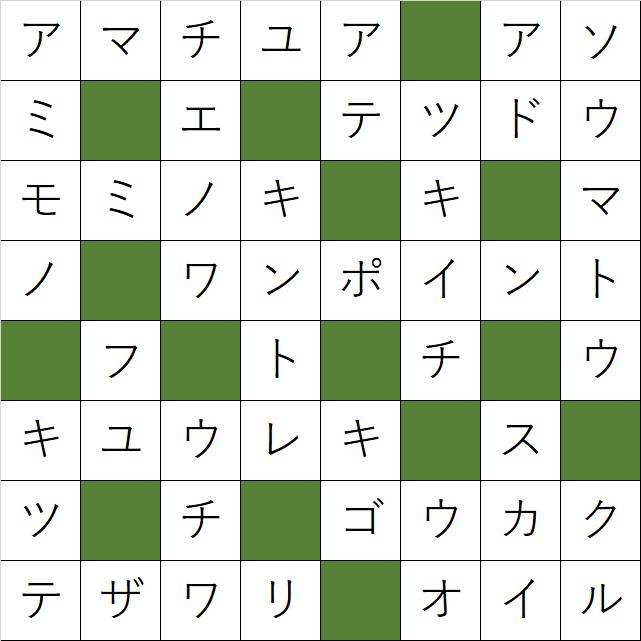 クロスワードパズル「Q79 趣味にいそしむ」の答え
