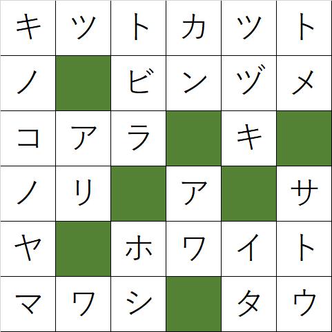 クロスワードパズル「Q82 ドキドキバレンタイン」の答え