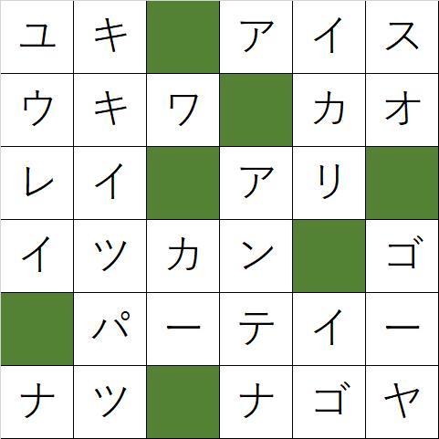クロスワードパズル「Q88 冷たくてキーン」の答え