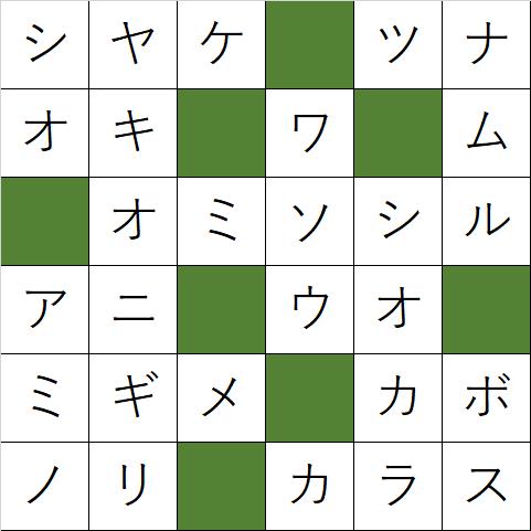 クロスワードパズル「Q89 昔からのおにぎりの具」の答え