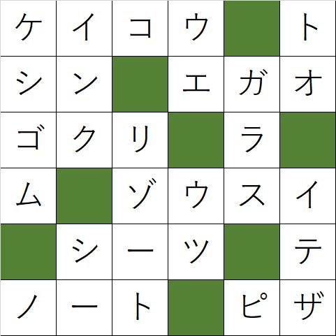 クロスワードパズル「Q9 勉強に必要なもの」の答え