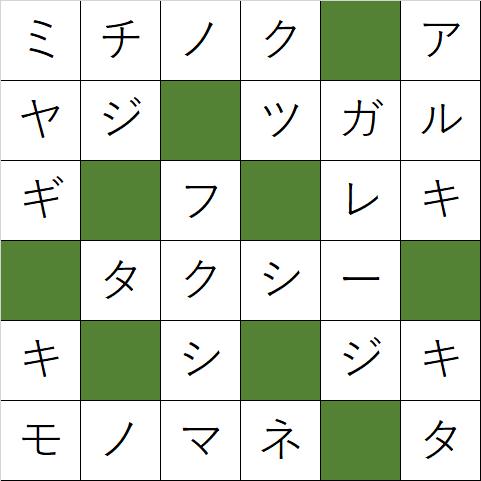 クロスワードパズル「Q90 寒いよ、東北」の答え
