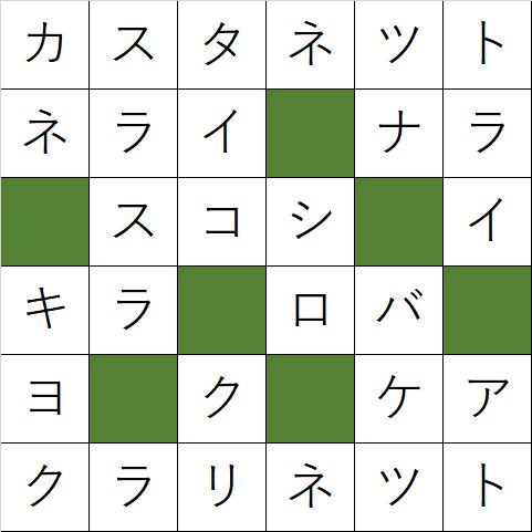 クロスワードパズル「Q91 大きな音で鳴らせ」の答え