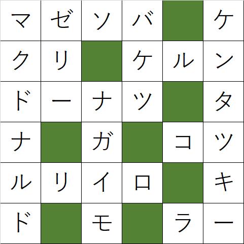 クロスワードパズル「Q92 ジャンクフードの相棒」の答え