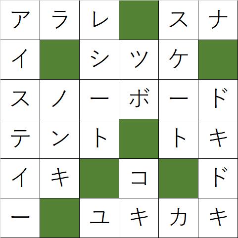 クロスワードパズル「Q95 空から舞い降りる」の答え