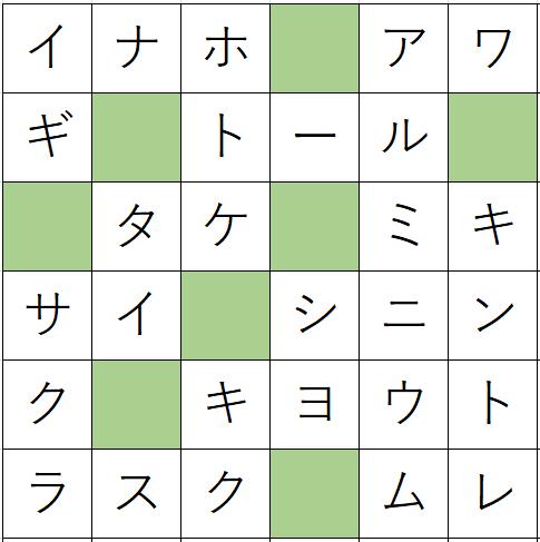 クロスワードde懸賞(クロス懸賞)「No.1217 日本の硬貨クロス」の答え