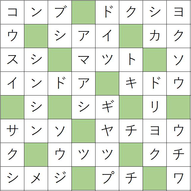 クロスワードde懸賞(クロス懸賞)「No.1226 三択クロス」の答え
