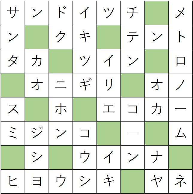 クロスワードde懸賞(クロス懸賞)「No.1239 三角のクロス」の答え