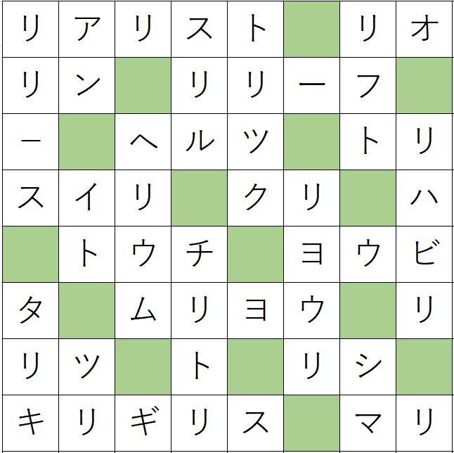 クロスワードde懸賞(クロス懸賞)「No.1262 リの字が多めのクロス」の答え