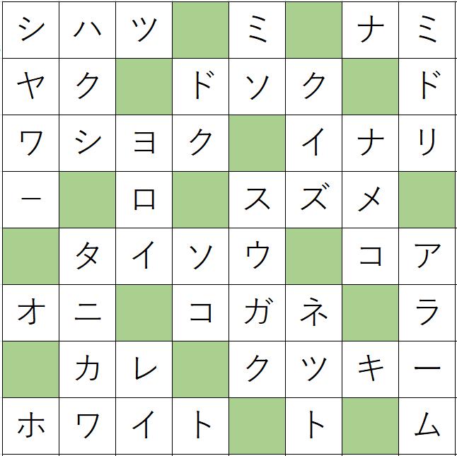 クロスワードde懸賞(クロス懸賞)「No.1275 朝のクロス」の答え