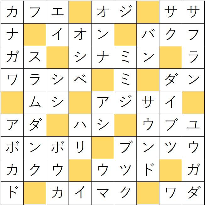 クロスワードde懸賞(クロス懸賞)「No.1308 鎌倉クロス」の答え