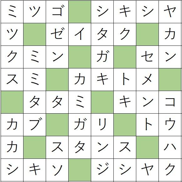 クロスワードde懸賞(クロス懸賞)「No.1310 三択クロス」の答え