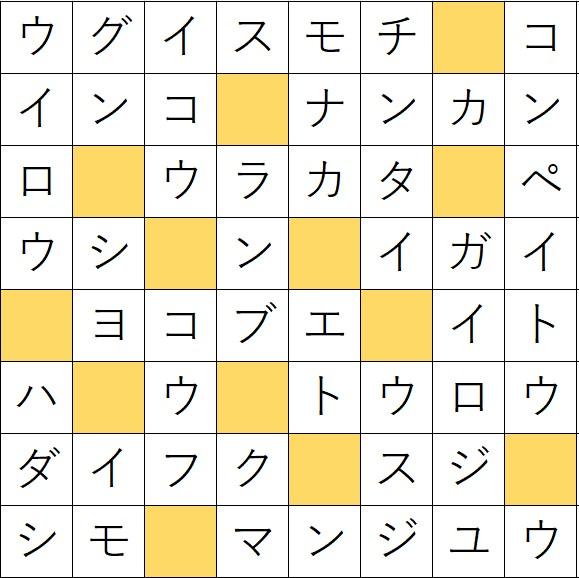 クロスワードde懸賞(クロス懸賞)「No.1316 漢字読みクロス」の答え