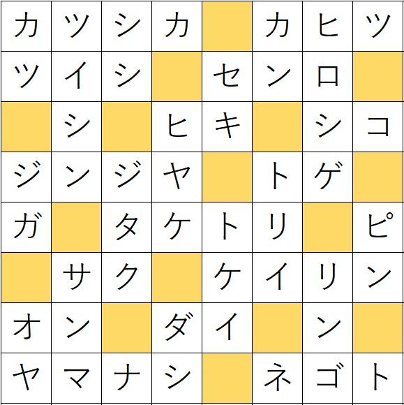 クロスワードde懸賞(クロス懸賞)「No.1335 富士山のクロス」の答え