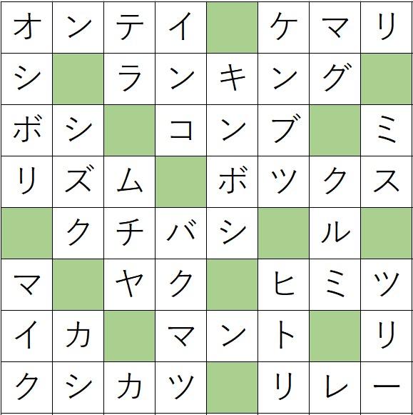 クロスワードde懸賞(クロス懸賞)「No.1338 カラオケのクロス」の答え